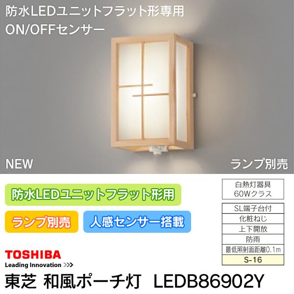 ★【送料無料】東芝 LED和風ポーチ灯 ON/OFFセンサー付 LEDB86902Y【TC】【お取寄せ品】