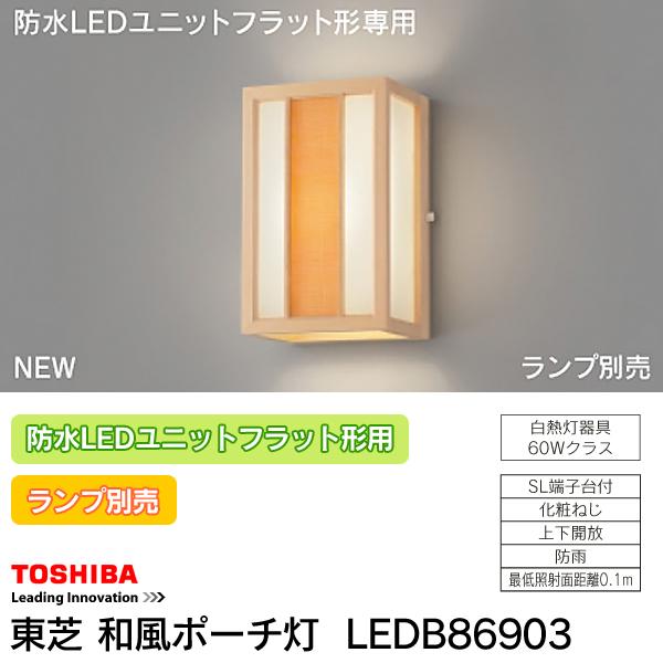 ★【送料無料】東芝 LED和風ポーチ灯 LEDB86903【TC】【お取寄せ品】