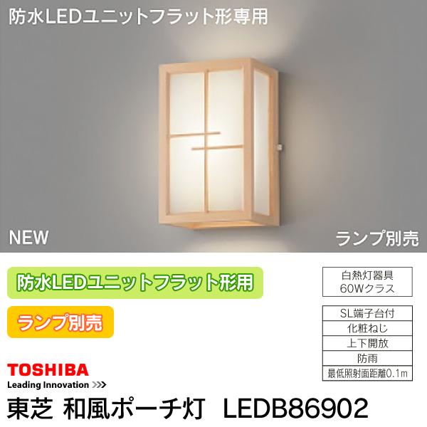 ★【送料無料】東芝 LED和風ポーチ灯 LEDB86902【TC】【お取寄せ品】