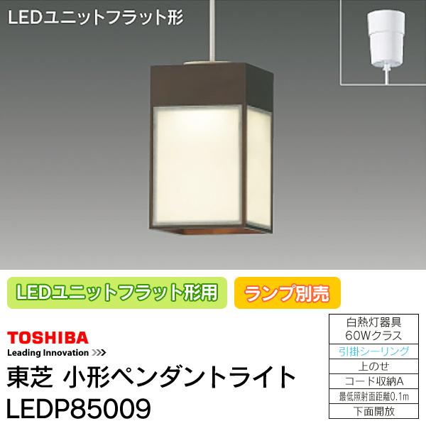 ★【送料無料】東芝 LEDユニットフラット形用小形ペンダントライト LEDP85009【TC】【お取寄せ品】, Crown Ambassador:7dd6cb4a --- jpworks.be