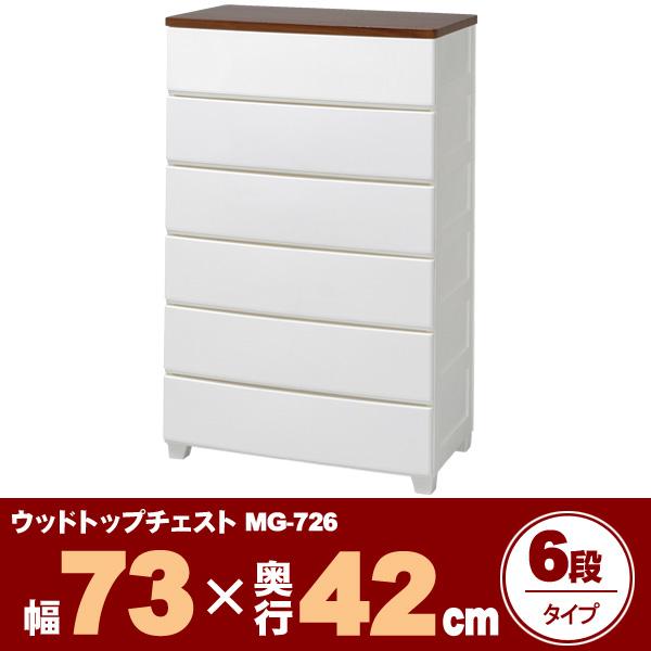 【送料無料】ウッドトップチェスト MG-726 ホワイト/ウォールナット 【アイリスオーヤマ】 HG