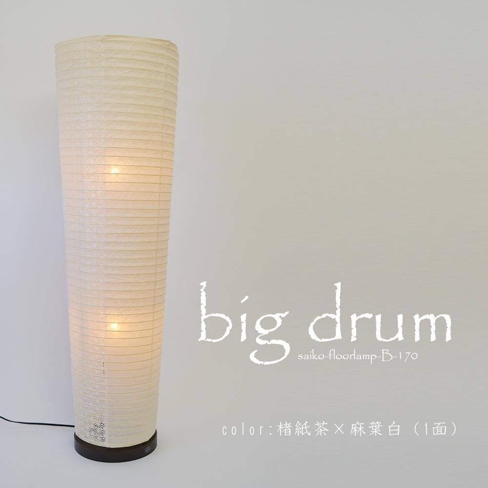 【日本製和紙照明】和紙照明 和風照明 スタンドライト フロアライト LED対応 置き型 和室照明 フロア テーブル 和室 和風 提灯 あかり モダン オシャレ かわいい インテリア 彩光デザイン 店舗 フロアライト B-170 ドラム 各色