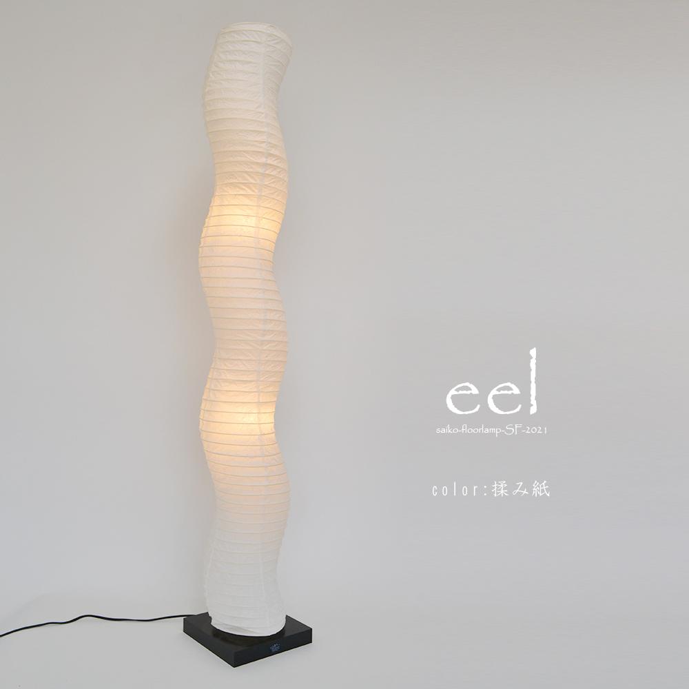 【日本製和紙照明】和紙照明 和風照明 スタンドライト フロアライト LED対応 置き型 和室照明 フロア テーブル 和室 和風 提灯 あかり モダン オシャレ かわいい インテリア 彩光デザイン 店舗 フロアスタンド イール SF-2021 揉み紙
