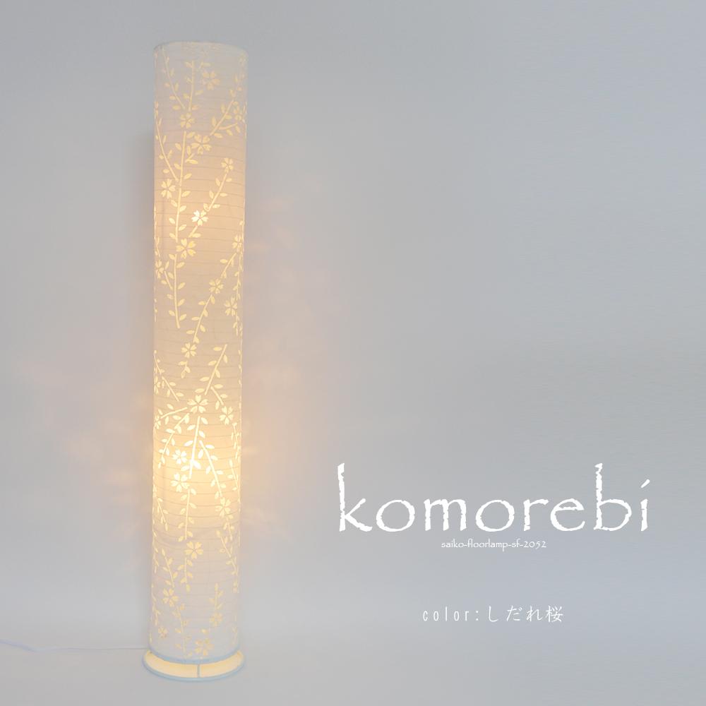 【日本製和紙照明】和紙照明 和風照明 スタンドライト フロアライト LED対応 置き型 和室照明 フロア テーブル 和室 和風 提灯 あかり モダン オシャレ かわいい インテリア 彩光デザイン 店舗 komorebiシリーズ フロアライト SF-2052 各色