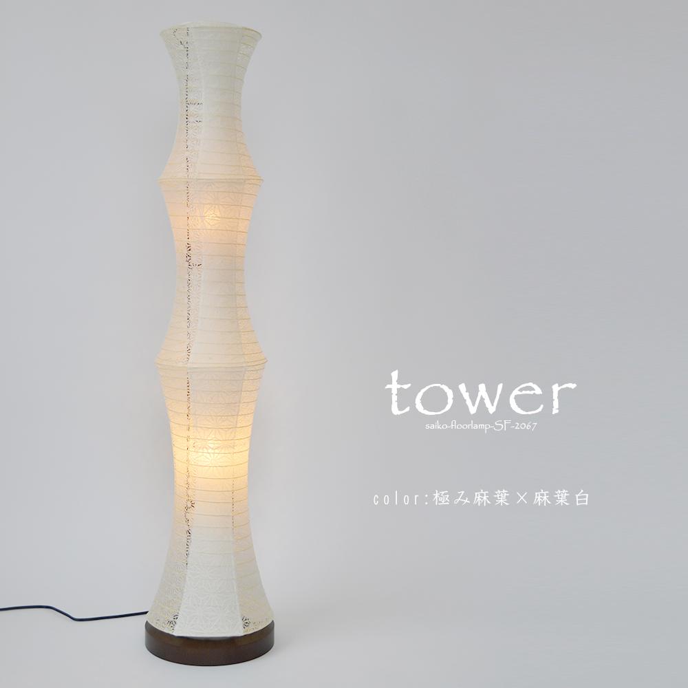 【日本製和紙照明】和紙照明 和風照明 スタンドライト フロアライト LED対応 置き型 和室照明 フロア テーブル 和室 和風 提灯 あかり モダン オシャレ かわいい インテリア 彩光デザイン 店舗 フロアスタンド タワー SF-2067 各色