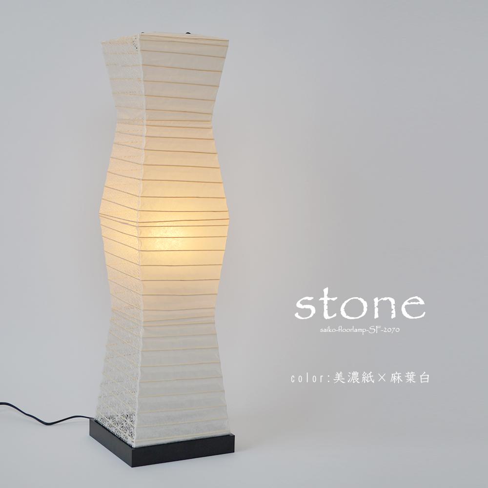 【日本製和紙照明】和紙照明 和風照明 スタンドライト フロアライト LED対応 置き型 和室照明 フロア テーブル 和室 和風 提灯 あかり モダン オシャレ かわいい インテリア 彩光デザイン 店舗 フロアスタンド ストーン SF-2070 各色