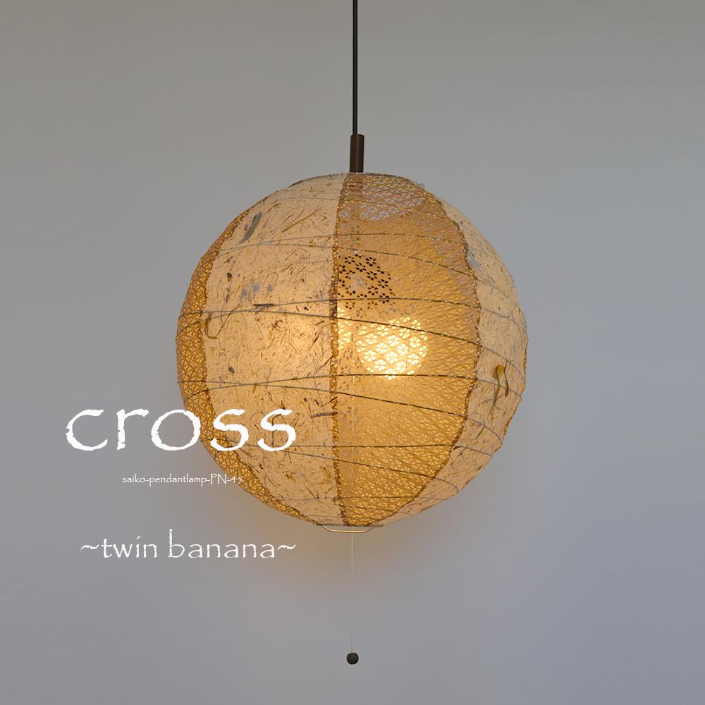 【日本製和紙照明】和風/和室 2灯ペンダントライト cross PN-45 各色 電球別売