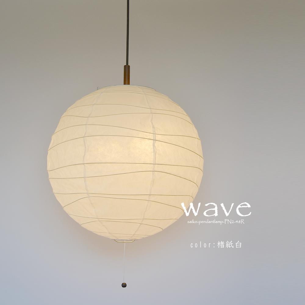 【日本製和紙照明】和風2灯ペンダントライト PN2-48R ウェーブ 楮紙白 幅48cm 電球別売