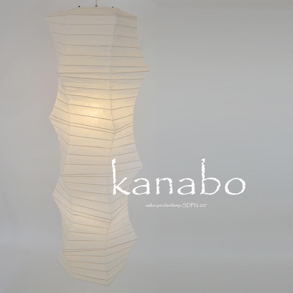 【日本製吹き抜け用/大型和紙照明】和風/和室 2灯ペンダントライト kanabo SDPN-207 揉み紙 電球別売