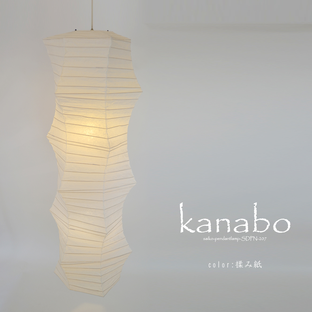 【日本製和紙照明】【大型照明】【吹き抜け用】和風ペンダントライト カナボー SDPN-207 揉み紙 電球別売