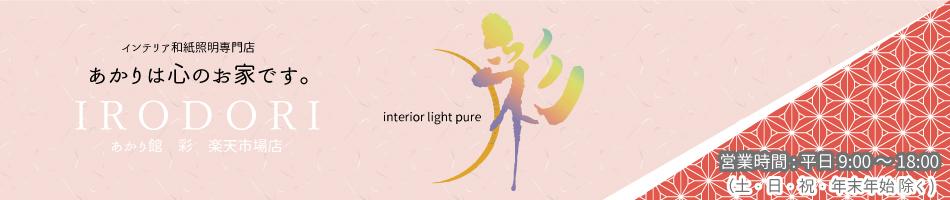 あかり館 彩 楽天市場店:インテリア和紙照明を専門に取り扱っているあかり館彩