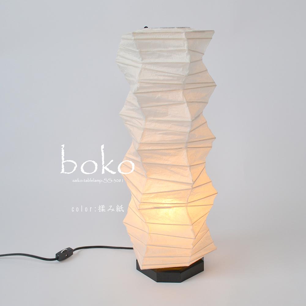 【日本製和紙照明】和紙照明 和風照明 スタンドライト テーブルライト LED対応 置き型 和室照明 フロア テーブル 和室 和風 提灯 あかり モダン オシャレ かわいい インテリア 彩光デザイン 店舗 テーブルスタンド ボコ SS-3081 揉み紙
