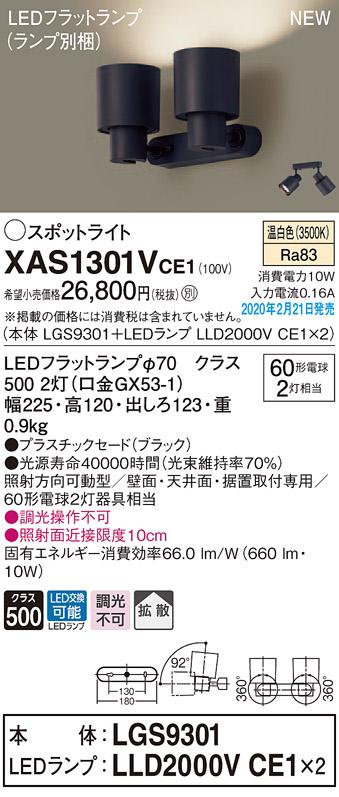 パナソニック XAS1301VCE1 スポットライト 畳数設定無し T区分 LED【setsuden_led】 『LGS9301+LLD2000VCE1×2』(ランプ別梱包)