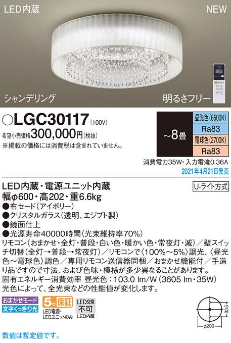 T区分 パナソニック LGC30117 シーリングライト リモコン付 ~8畳 LED【setsuden_led】