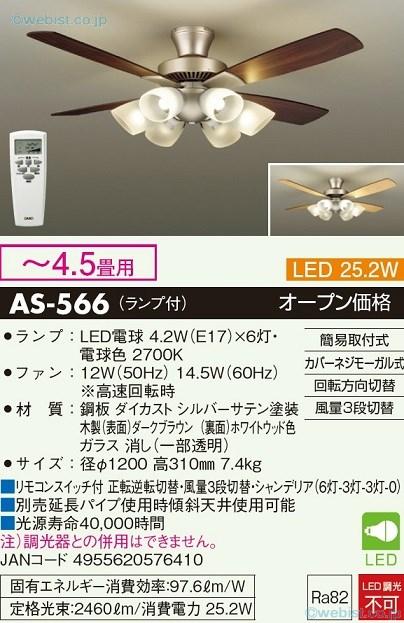 大光電機 AS-566 シーリングファン セット品 リモコン付 ~6畳 LED≪即日発送対応可能 在庫確認必要≫【送料無料】【smtb-TK】【setsuden_led】
