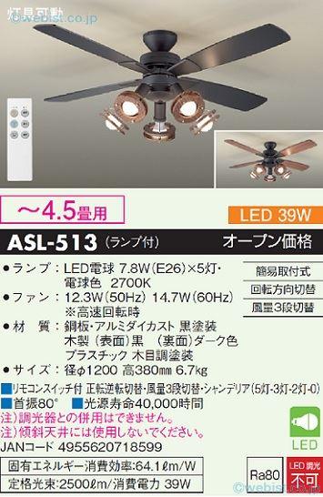 大光電機 ASL-513 シーリングファン セット品 リモコン付 ~4.5畳 LED≪即日発送対応可能 在庫確認必要≫【送料無料】【smtb-TK】【setsuden_led】