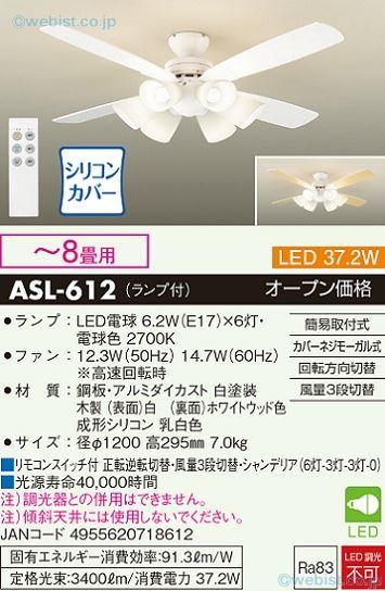 大光電機 ASL-612 シーリングファン セット品 リモコン付 ~8畳 LED≪即日発送対応可能 在庫確認必要≫【送料無料】【smtb-TK】【setsuden_led】