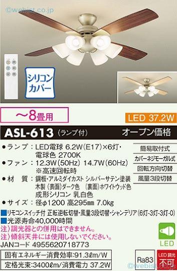 大光電機 ASL-613 シーリングファン セット品 リモコン付 ~8畳 LED≪即日発送対応可能 在庫確認必要≫【送料無料】【smtb-TK】【setsuden_led】