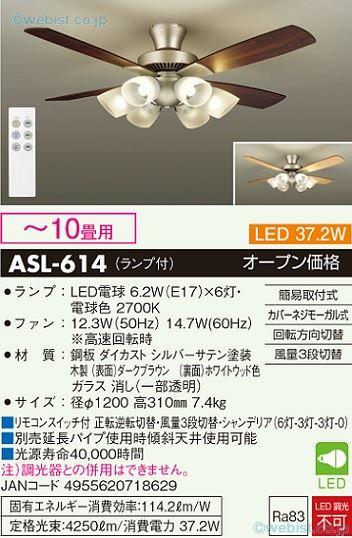 大光電機 ASL-614 シーリングファン セット品 リモコン付 ~10畳 LED≪即日発送対応可能 在庫確認必要≫【送料無料】【smtb-TK】【setsuden_led】