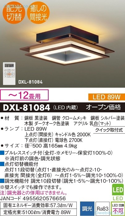 大光電機 DXL-81084 シーリングライト リモコン付 ~10畳 LED≪即日発送対応可能 在庫確認必要≫【送料無料】【smtb-TK】【setsuden_led】