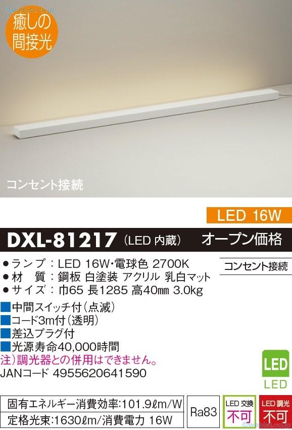 【代金引換不可】大光電機 DXL-81217 スタンド 畳数設定無し LED≪即日発送対応可能 在庫確認必要≫【setsuden_led】