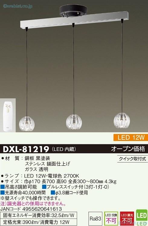 大光電機 DXL-81219 シャンデリア リモコン付 畳数設定無し LED≪即日発送対応可能 在庫確認必要≫【送料無料】【smtb-TK】【setsuden_led】