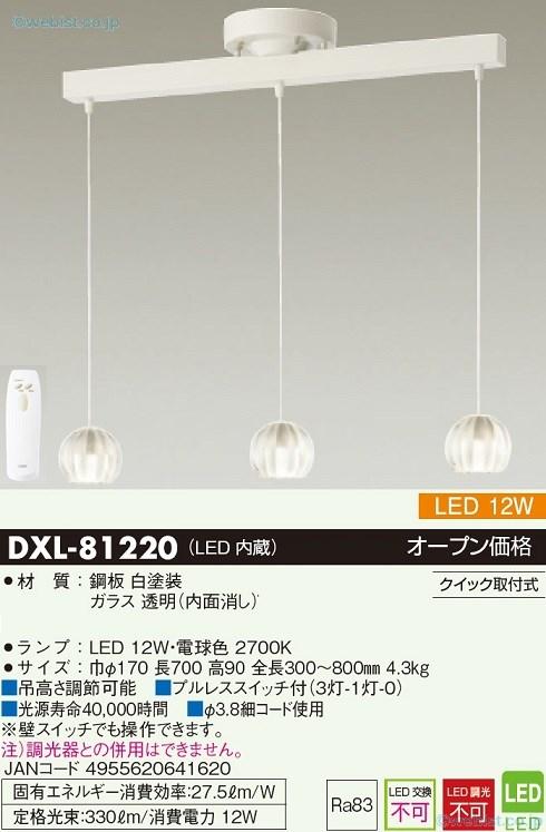 大光電機 DXL-81220 シャンデリア リモコン付 畳数設定無し LED≪即日発送対応可能 在庫確認必要≫【送料無料】【smtb-TK】【setsuden_led】