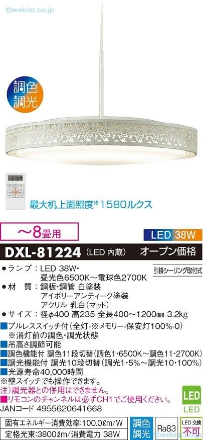 大光電機 DXL-81224 ペンダント リモコン付 ~8畳 LED≪即日発送対応可能 在庫確認必要≫【送料無料】【smtb-TK】【setsuden_led】