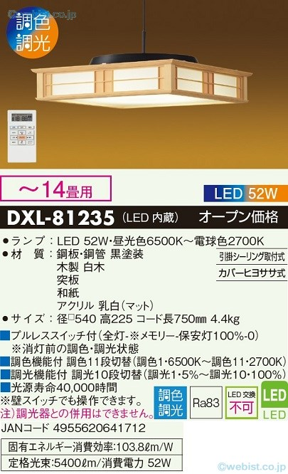 大光電機 DXL-81235 ペンダント リモコン付 ~14畳 LED≪即日発送対応可能 在庫確認必要≫【送料無料】【smtb-TK】【setsuden_led】