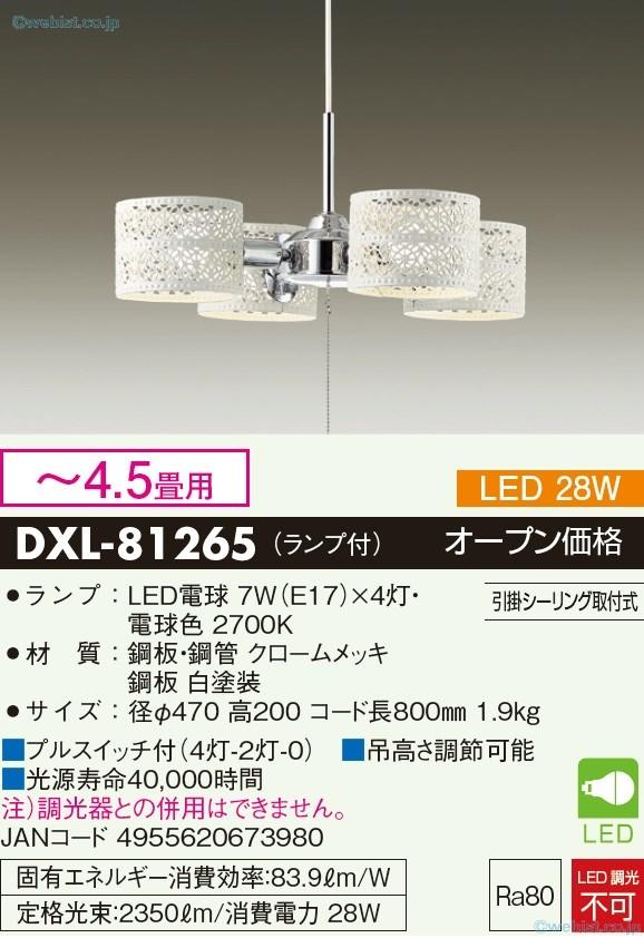 大光電機 DXL-81265 シャンデリア ~4.5畳 LED≪即日発送対応可能 在庫確認必要≫【送料無料】【smtb-TK】【setsuden_led】
