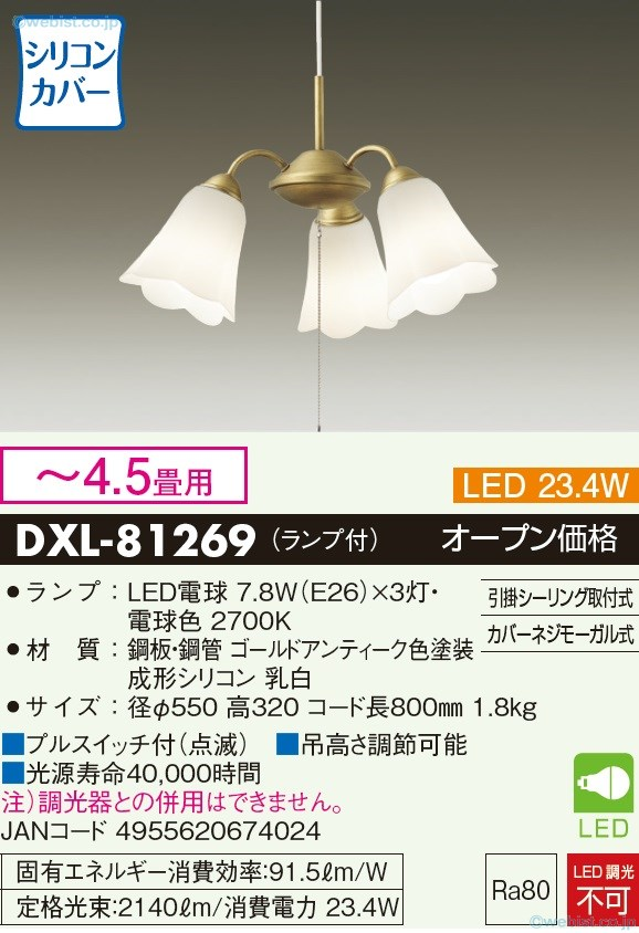 大光電機 DXL-81269 シャンデリア ~4.5畳 LED≪即日発送対応可能 在庫確認必要≫【送料無料】【smtb-TK】【setsuden_led】