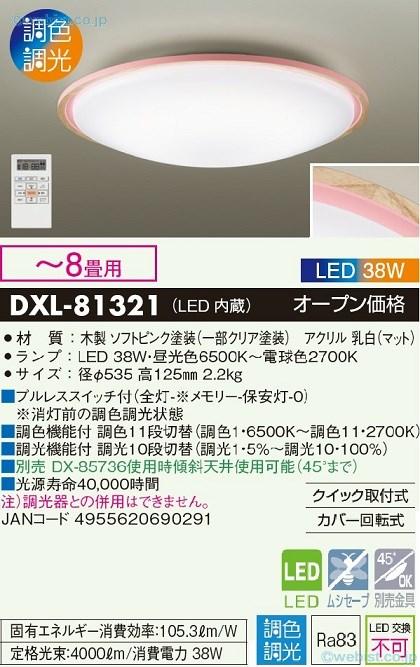 大光電機 DXL-81321 シーリングライト リモコン付 ~8畳 LED≪即日発送対応可能 在庫確認必要≫【送料無料】【smtb-TK】【setsuden_led】