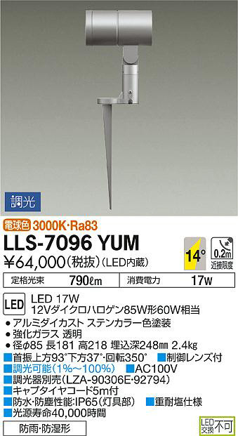 大光電機 LLS-7096YUM 屋外灯 ガーデンライト 畳数設定無し LED≪即日発送対応可能 在庫確認必要≫【smtb-TK】【setsuden_led】