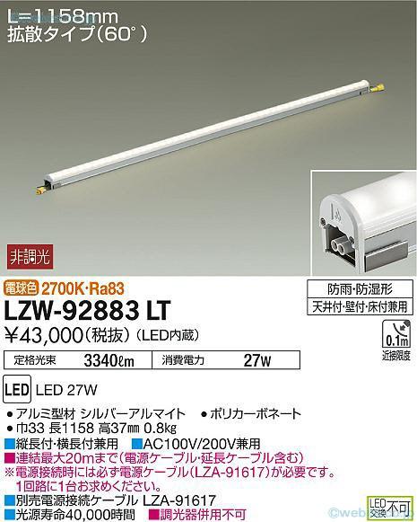 大光電機 LZW-92883LT 屋外灯 その他屋外灯 畳数設定無し LED≪即日発送対応可能 在庫確認必要≫【送料無料】【smtb-TK】【setsuden_led】