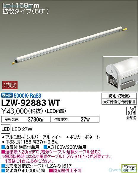 大光電機 LZW-92883WT 屋外灯 その他屋外灯 畳数設定無し LED≪即日発送対応可能 在庫確認必要≫【送料無料】【smtb-TK】【setsuden_led】