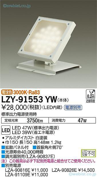 大光電機 LZY-91553YW スポットライト 電源別売 畳数設定無し LED≪即日発送対応可能 在庫確認必要≫【送料無料】【smtb-TK】【setsuden_led】