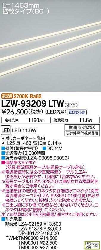 ≪即日発送対応可能 在庫確認必要≫ダイコーLZ照明器具 DAIKO LZW93209LTW ベースライト 畳数設定無し 大光電機 LZW-93209LTW 間接照明 setsuden_led 割り引き 店内限界値引き中 セルフラッピング無料 屋内外兼用 建築化照明 LED≪即日発送対応可能 在庫確認必要≫ 電源別売