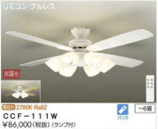 大光電機 CCF-111W シーリングファン リモコン付 4.5~6畳 LED≪即日発送対応可能 在庫確認必要≫【送料無料】【smtb-TK】【setsuden_led】