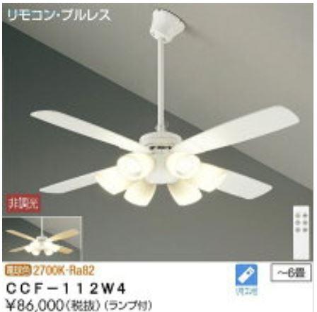 大光電機 CCF-112W4 シーリングファン セット品 リモコン付 4.5~6畳 LED≪即日発送対応可能 在庫確認必要≫【送料無料】【smtb-TK】【setsuden_led】