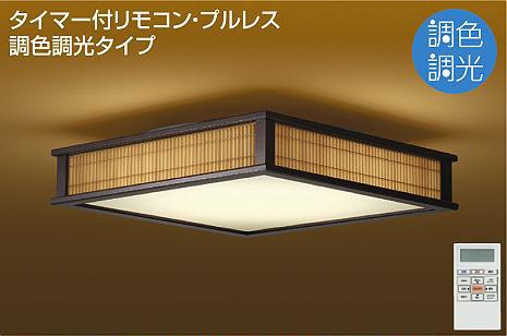 大光電機 DCL-39877 シーリングライト リモコン付 8~12畳 LED≪即日発送対応可能 在庫確認必要≫【setsuden_led】