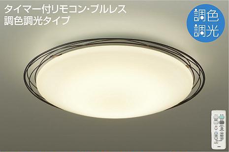 大光電機 DCL-39959 シーリングライト リモコン付 4.5~6畳 LED≪即日発送対応可能 在庫確認必要≫【送料無料】【smtb-TK】【setsuden_led】