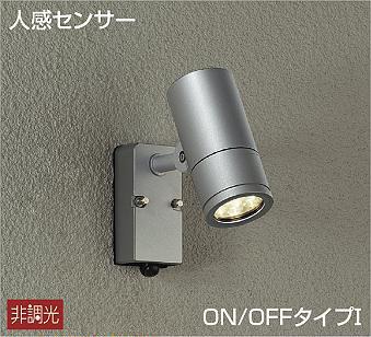 大光電機 DOL-4018YS 屋外灯 スポットライト 人感センサー 畳数設定無し LED≪即日発送対応可能 在庫確認必要≫【送料無料】【smtb-TK】【setsuden_led】