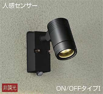 大光電機 DOL-4407YB 屋外灯 スポットライト 人感センサー 畳数設定無し LED≪即日発送対応可能 在庫確認必要≫【送料無料】【smtb-TK】【setsuden_led】