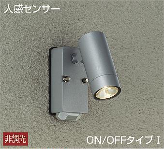 大光電機 DOL-4962YS 屋外灯 スポットライト 人感センサー 畳数設定無し LED≪即日発送対応可能 在庫確認必要≫【送料無料】【smtb-TK】【setsuden_led】