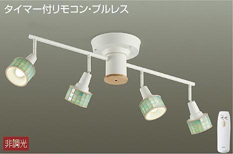 大光電機 DSL-40473Y シャンデリア リモコン付 畳数設定無し LED≪即日発送対応可能 在庫確認必要≫【setsuden_led】