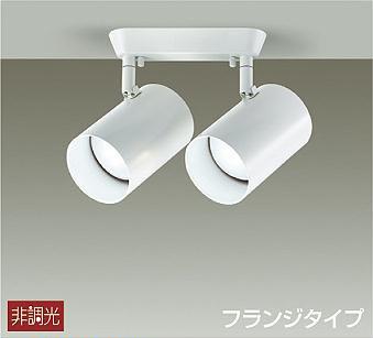 大光電機 DSL-4709WW スポットライト 畳数設定無し LED≪即日発送対応可能 在庫確認必要≫【setsuden_led】