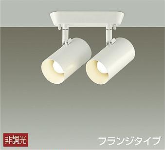 大光電機 DSL-4999YW スポットライト 畳数設定無し LED≪即日発送対応可能 在庫確認必要≫【setsuden_led】