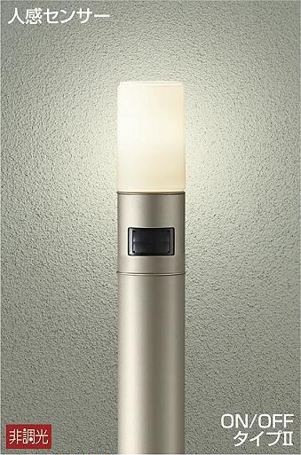 大光電機 DWP-38646Y 屋外灯 ポールライト 人感センサー 畳数設定無し LED≪即日発送対応可能 在庫確認必要≫【送料無料】【smtb-TK】【setsuden_led】