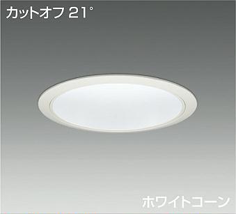 【受注生産品】大光電機 LZD-91939NWF ダウンライト 一般形 電源別売 形式設定無し 埋込穴φ200 自動点灯無し 畳数設定無し LED【setsuden_led】