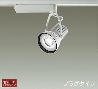 【受注生産品】大光電機 LZS-91515MWE スポットライト 畳数設定無し LED【setsuden_led】